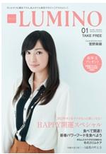 ■関西フリーペーパー「プラスルミノ」1月号でコラム掲載されました