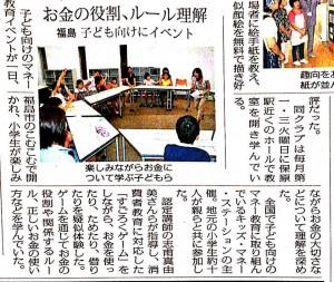 福島民放新聞画像