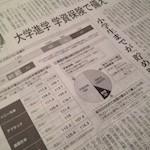 日経新聞に載りました