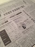 ■日本経済新聞3月12日付夕刊で取材記事が掲載されました