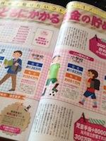 ■7月2日発売「おはよう奥さん」で取材記事が掲載されました