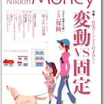 201309nikkin_money