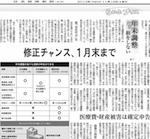 20131116nikkei