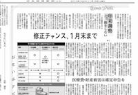 ■日本経済新聞11月19日付夕刊で取材記事が掲載されました