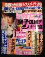 ■「女性セブン」で学費・教育費取材記事が掲載されました
