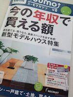 ■「地方版SUUMO」で「今の年収で買える額」取材記事が掲載されました