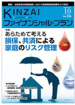 ■きんざい「ファイナンシャルプラン10月号」で「損保・共済による家庭のリスク管理」執筆記事が掲載されました