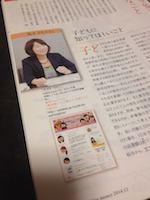 ■「ニッキンマネー12月号」で「今から間に合う!?進学費用」取材記事が掲載されました