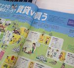 ■「SUUMOマガジン」で「賃貸VS買う」取材記事が掲載されました