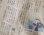 ■「朝日新聞2015年1月18日付朝刊」で「どうする?子どもに電子マネーを持たせるとき」取材記事が掲載されました