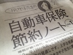 ■「読売新聞2015年1月25日付朝刊」で「自動車保険節約ノートVol.1」取材記事が掲載されました