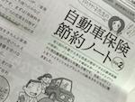 ■「読売新聞2015年2月23日付朝刊」で「自動車保険節約ノートVol.2」取材記事が掲載されました