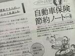 ■「読売新聞2015年3月9日付朝刊」で「自動車保険節約ノートVol.3」取材記事が掲載されました