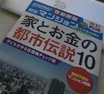 ■「スーモ新築マンション」で「家とお金の都市伝説10」取材監修記事が掲載されました