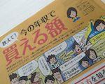 ■「スーモマガジン地方版」で「今の年収で買える額」取材監修記事が掲載されました