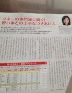 ■2013年11月号「ママこえPLUS」にて取材記事が掲載されました