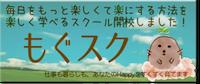 mogusuku_bunner