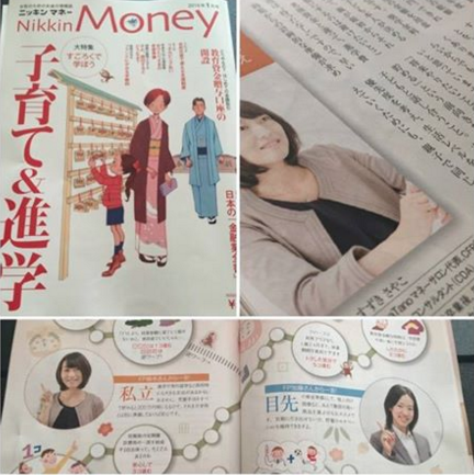 ニッキンマネー「教育費すごろく」にて取材記事掲載されました(2015.12)