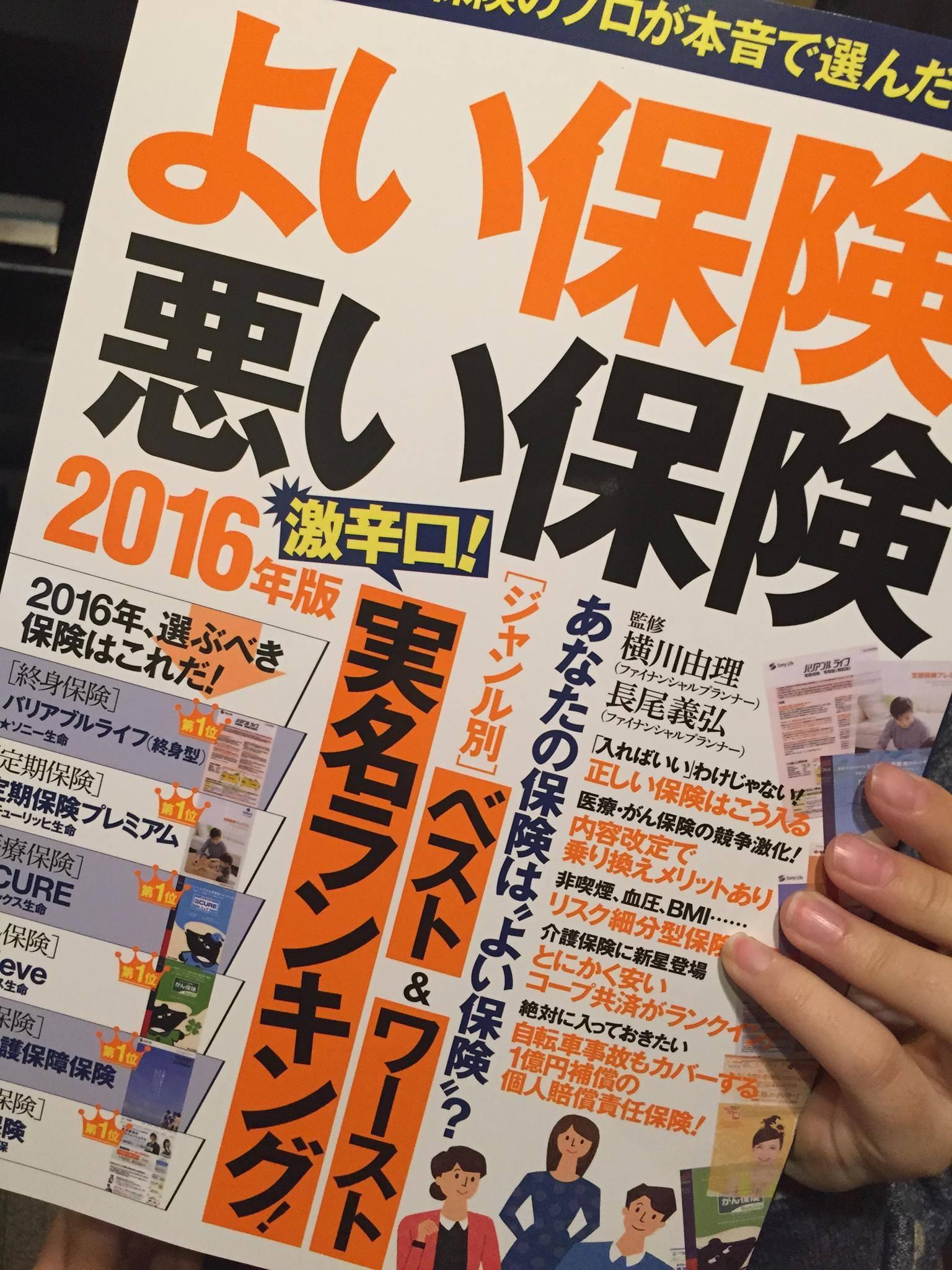 別冊宝島「よい保険悪い保険」にてアンケート取材掲載されました(2015.12)