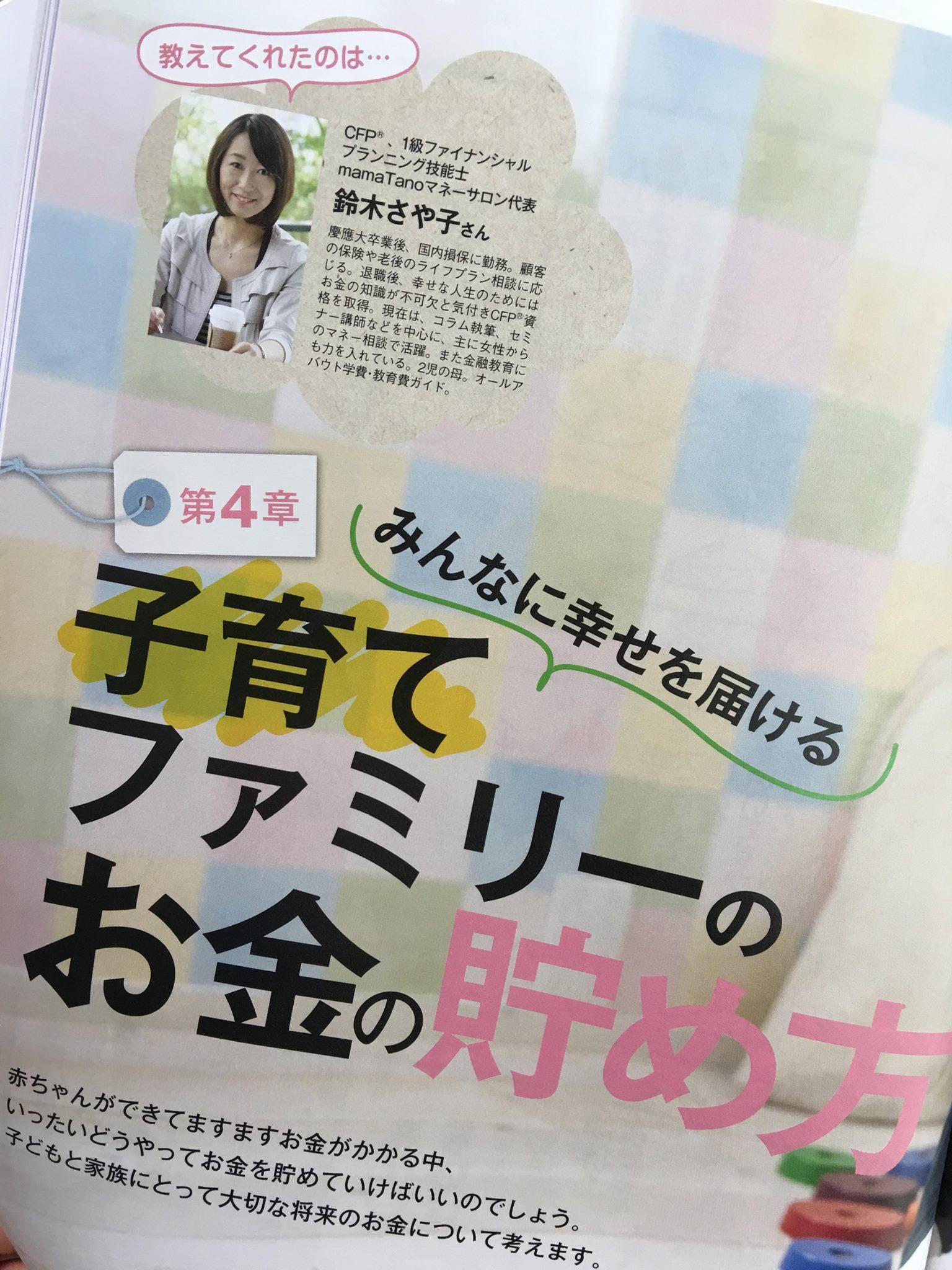 宝島「赤ちゃんができたらもらえるお金の話」にて監修しました(2016.1)