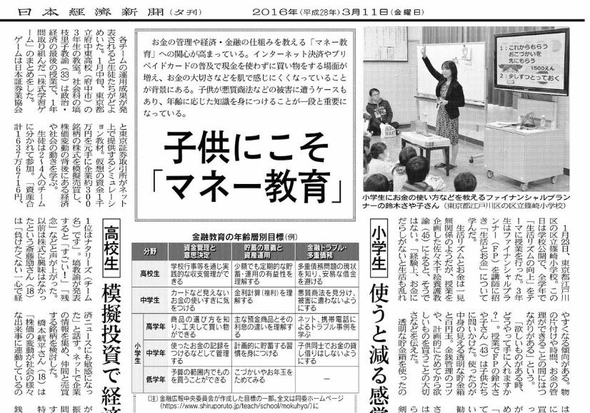 【取材記事】3月11日付日経夕刊に掲載いただきました