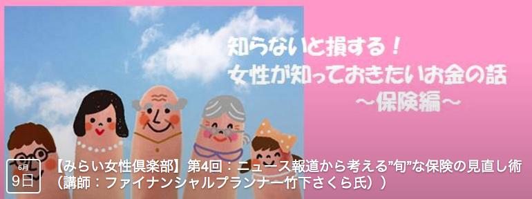 """・ニュース報道から考える""""旬""""な保険の見直し術セミナー  6月9日(木)"""