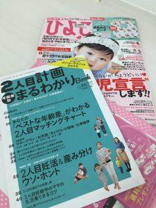 「ひよこクラブ」にて取材記事が掲載されました(2016.4)