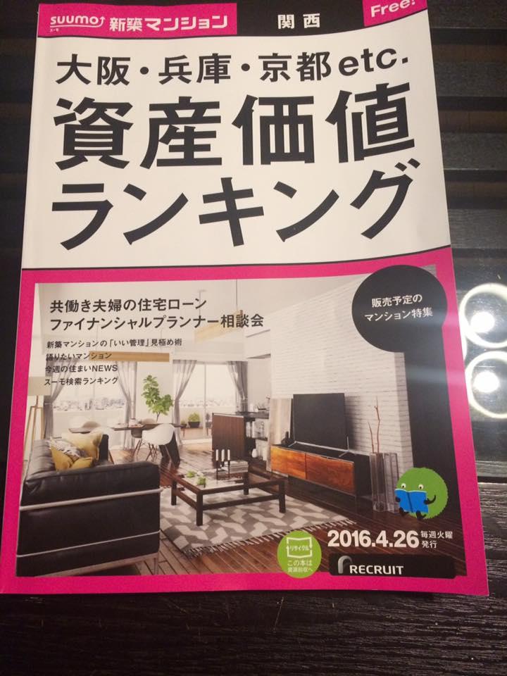 「SUUMO新築マンション」にて取材記事が掲載されました(2016.4)