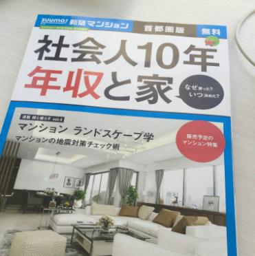SUUMO新築マンションに取材記事が掲載されました<2016.09>