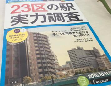suumo新築マンションに取材記事が掲載されました<2016.10>