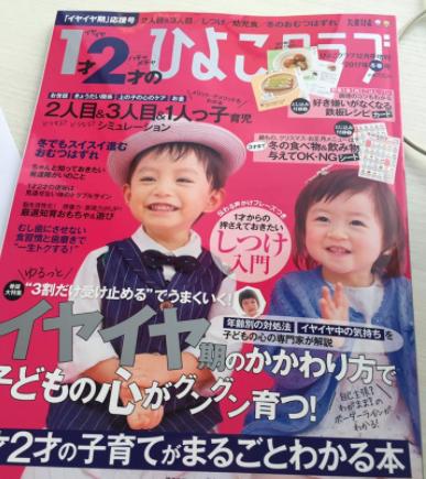 「1才2才のひよこクラブ」に取材記事が掲載されました<2016.11>