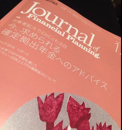 FPジャーナル誌12月号にコラムが掲載されました<2016.12>