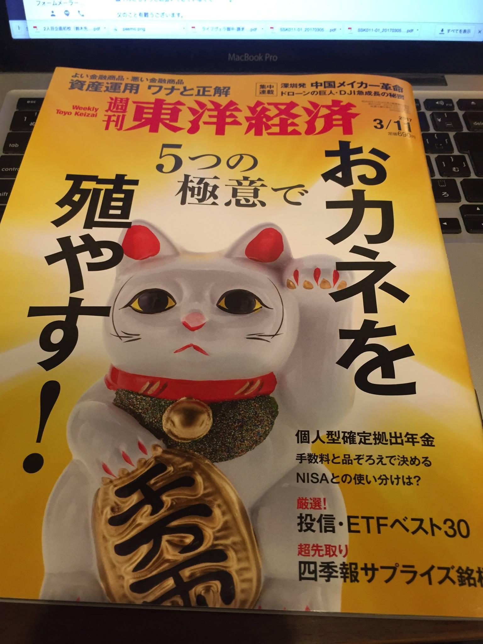 週刊東洋経済にて教育費に関する執筆記事が掲載されました<2017.3>